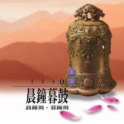 新韻傳音 叩鐘偈(晨鐘暮鼓)  佛教系列CD 國語演唱版 MSPCD-1005