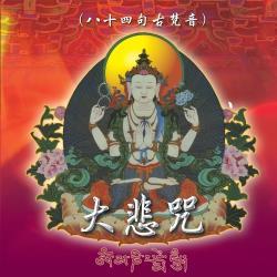 新韻傳音 大悲咒(八十四句古梵音) 佛教系列CD 國語演唱版 MSPCD-1000