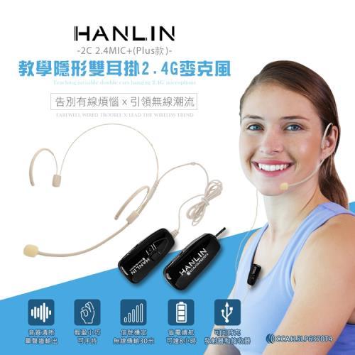 HANLIN-2C
