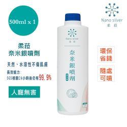 【柔菈】奈米銀噴劑 抗菌除臭 補充瓶(500mlx1瓶)
