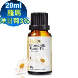 ANDZEN 羅馬洋甘菊精油3%+荷荷芭油97%複方按摩油(20ml)