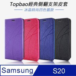 Topbao Samsung Galaxy S20 冰晶蠶絲質感隱磁插卡保護皮套 (黑色)