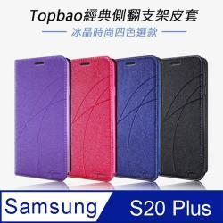 Topbao Samsung Galaxy S20 Plus 冰晶蠶絲質感隱磁插卡保護皮套 (紫色)