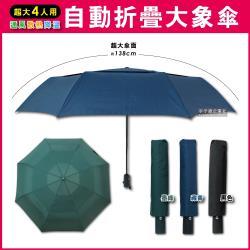 生活良品-日系極簡4人用雙層風力散熱自動摺疊開收大象傘(附傘套) 黑/墨綠/藏青色 雨傘,陽傘,晴雨傘,自動摺疊傘,折疊傘