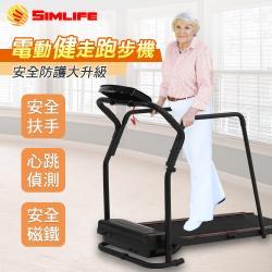 [SimLife] 銀髮健康安全電動健步跑步機