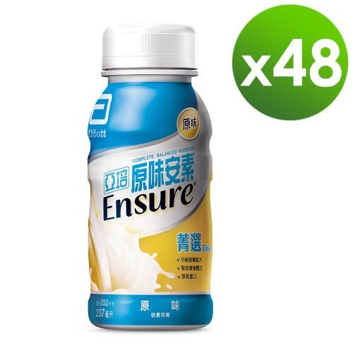 亞培安素原味菁選隨身瓶(237ml