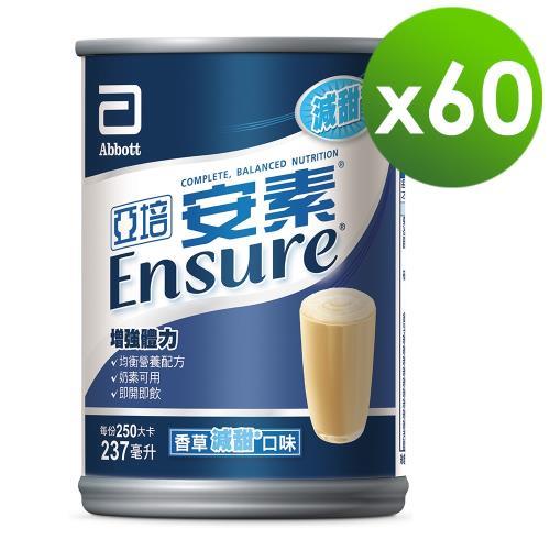 亞培安素香草少甜口味網購限定(237ml