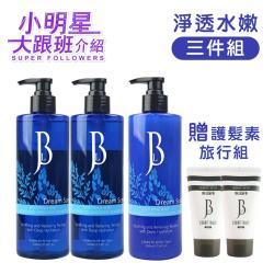 【小明星大跟班介紹】JBLIN淨透水嫩三件組 | 舒眠洗髮露x2+舒眠沐浴乳x1