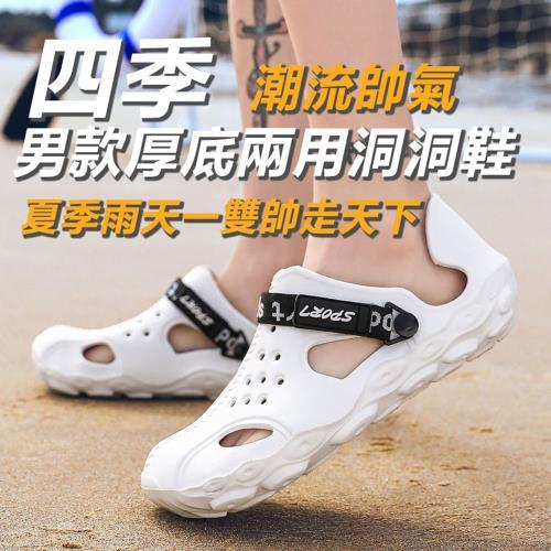 【JAR嚴選】夏季男厚底水陸兩用洞洞鞋(防滑