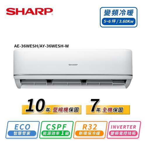 夏普經典5-6坪一級變頻冷暖一對一分離式空調
