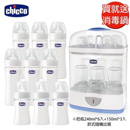 【送2合1電子蒸氣消毒鍋】chicco-矽膠玻璃奶瓶6大3小超值組-款式隨機/