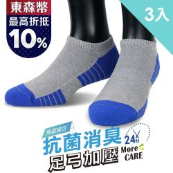 【老船長】(8467)EOT科技不會臭的襪子船型運動襪-25-27cm灰色3雙入