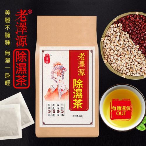 【老澤源】除濕茶包(5gX12入/包)/