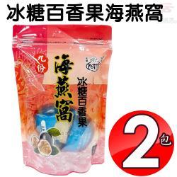 冰糖百香果海燕窩(400g/包)x2包