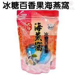 金德恩 台灣製造 1包冰糖百香果海燕窩1包400g/單顆/獨立包裝