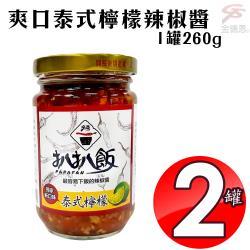 2罐爽口泰式檸檬辣椒醬(260g/罐)/開胃/拌麵/拌飯