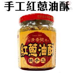 金黃酥脆純手工 紅蔥油酥(240g/罐)x1罐