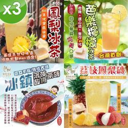麗紳和春堂 夏季消暑沖泡水果冰茶磚(六款任選)-3入組