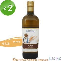 【自然時記】玄米油(1000ml/瓶)2入組