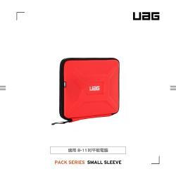 UAG 11吋耐衝擊平板電腦保護套-紅