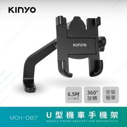 KINYO 6.5吋U型機車手機架(MCH-087)
