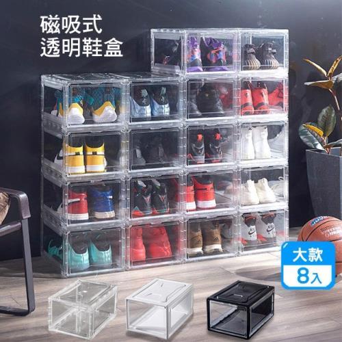 最新正開全透明磁吸系列(大款)鞋盒