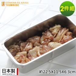 日本下村工業 日本製長方形不鏽鋼調理保鮮盒1100ML-2件/組