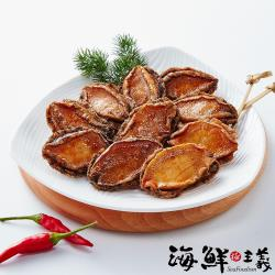 【海鮮主義】一口鮑魚(日式10顆/麻辣10顆)*2包/組
