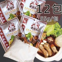 【黃福永】馬來西亞直落玻璃肉骨茶湯料12包(55公克/包)