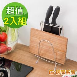 G+ 居家 2入組 304不鏽鋼桌上型菜刀砧板收納架(二格小款)