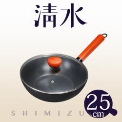 清水銘柄新鐵鍋25CM