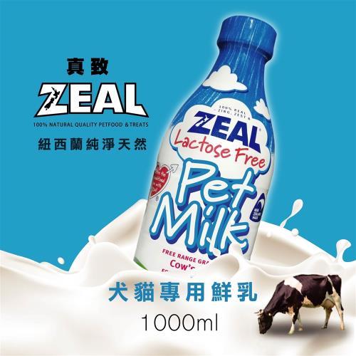 ZEAL真致紐西蘭犬貓專用鮮乳