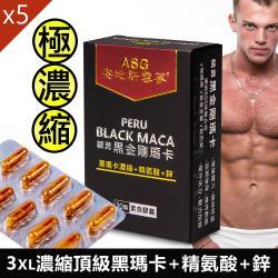 安地斯雪蔘 精勇黑金剛瑪卡MACA (30顆/盒)X5盒 (祕魯濃縮黑瑪卡+鋅)