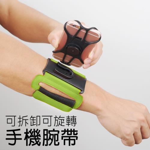可拆卸旋轉運動手機腕包