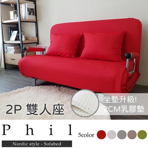 【Banners Home】Phil 菲爾特仕版2cm乳膠多段式摺疊沙發床( 雙人130cm ) ~ 躺椅/沙發床/沙發