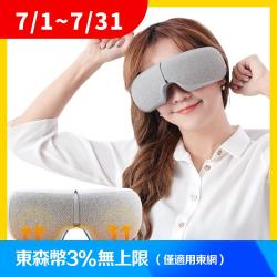 tokuyo Fun睛鬆Pro眼部氣壓按摩器 TS-186(10秒42℃恆溫有感)