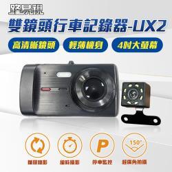 [路易視]UX2 超廣角 雙鏡頭 行車記錄器 1080P 4吋大螢幕 (贈32G記憶卡)