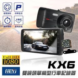 [任e行]KX6 單機型 雙鏡頭 1080P 行車記錄器 4吋大螢幕 縮時錄影功能 (贈16G記憶卡)