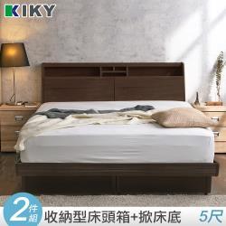 【KIKY】巴清可充電收納二件床組 雙人5尺(床頭箱+掀床底)