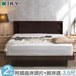 【KIKY】紫薇可充電收納二件床組 單人加大3.5尺(床頭片+掀床底)