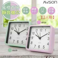 二入組【日本AWSON歐森】精緻百搭小鬧鐘/時鐘(AWK-6003)櫻花粉/質感綠