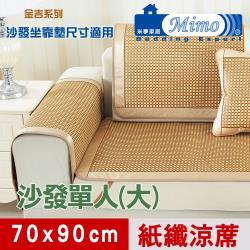米夢家居 沙發貴妃椅夏日降溫專用-清涼散熱加大紙纖涼蓆坐墊(1人座70*90cm)-金吉(一入)