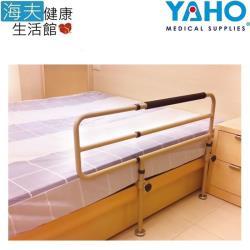 海夫健康生活館  耀宏 護欄 可伸縮 床邊架(YH300)