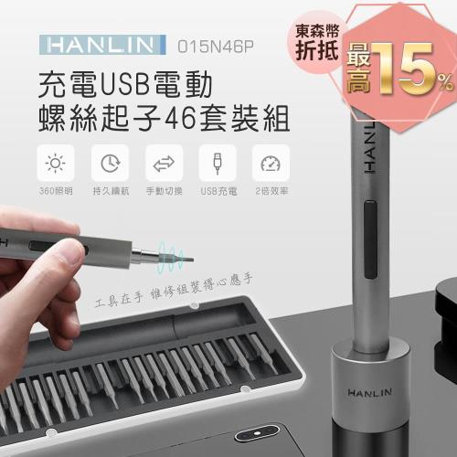 HANLIN-015N46P 充電USB電動螺絲起子46套裝組