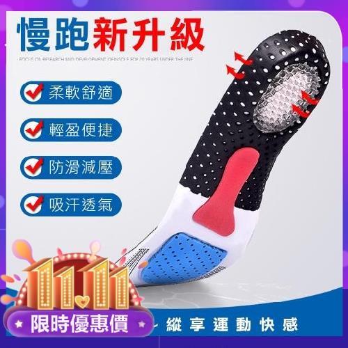 運動矽膠減壓鞋墊-任選2雙/