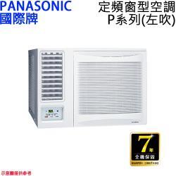 好禮六選一★Panasonic國際 3-5坪 窗型定頻冷氣 CW-P28SL2 左吹