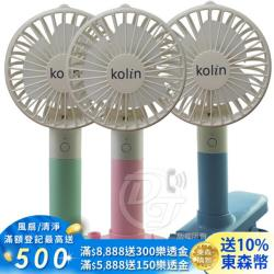 KOLIN歌林 手持/夾式/座式彩燈USB充電型風扇KEF-HCA06