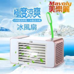 Mavoly美樂麗 USB檯燈冰風扇 迷你小空調 C-0093