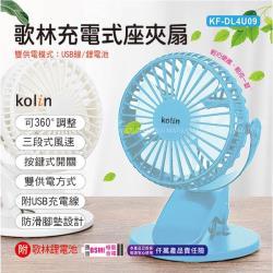 Kolin歌林 充電式座夾扇風扇 (顏色隨機) KF-DL4U09