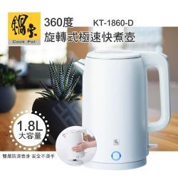 鍋寶 1.8L雙層防燙快煮壺 (KT-1860-D)